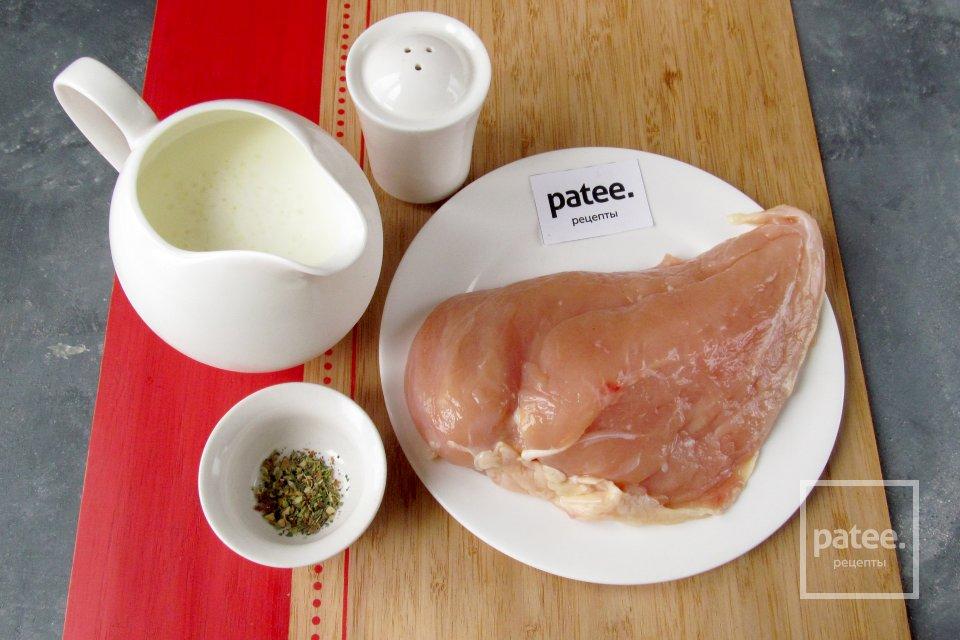 Куриная грудка, запечённая в кефире - Шаг 1