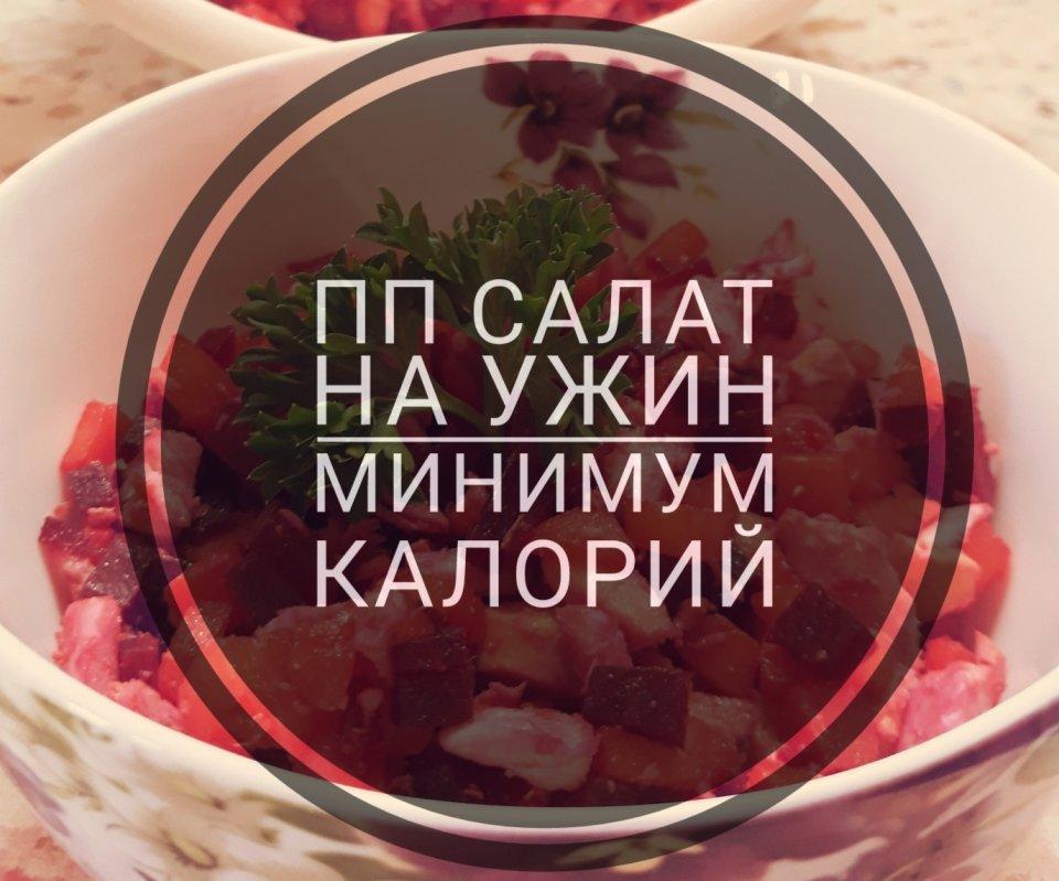 ПП салат на ужин белково-овощной🍆