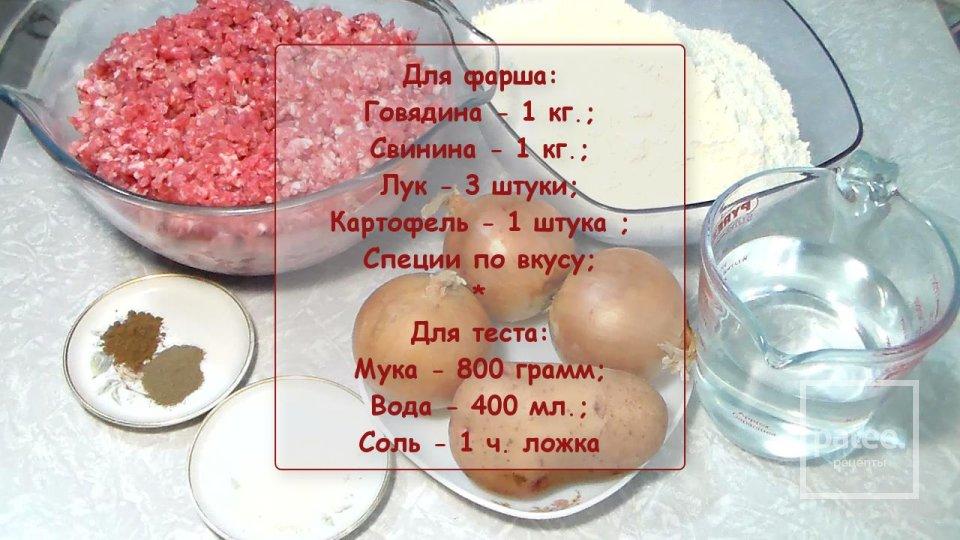 Домашние манты с мясом