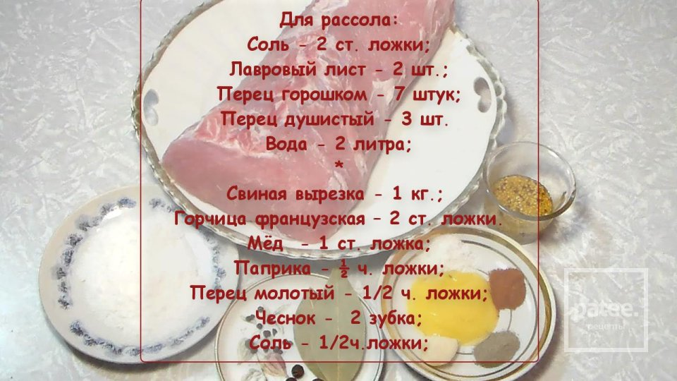 Мясная закуска на любой праздник