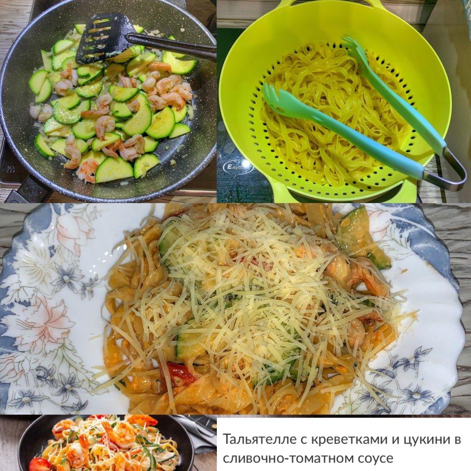 Тальятелле с креветками и цукини в сливочно томатном соусе