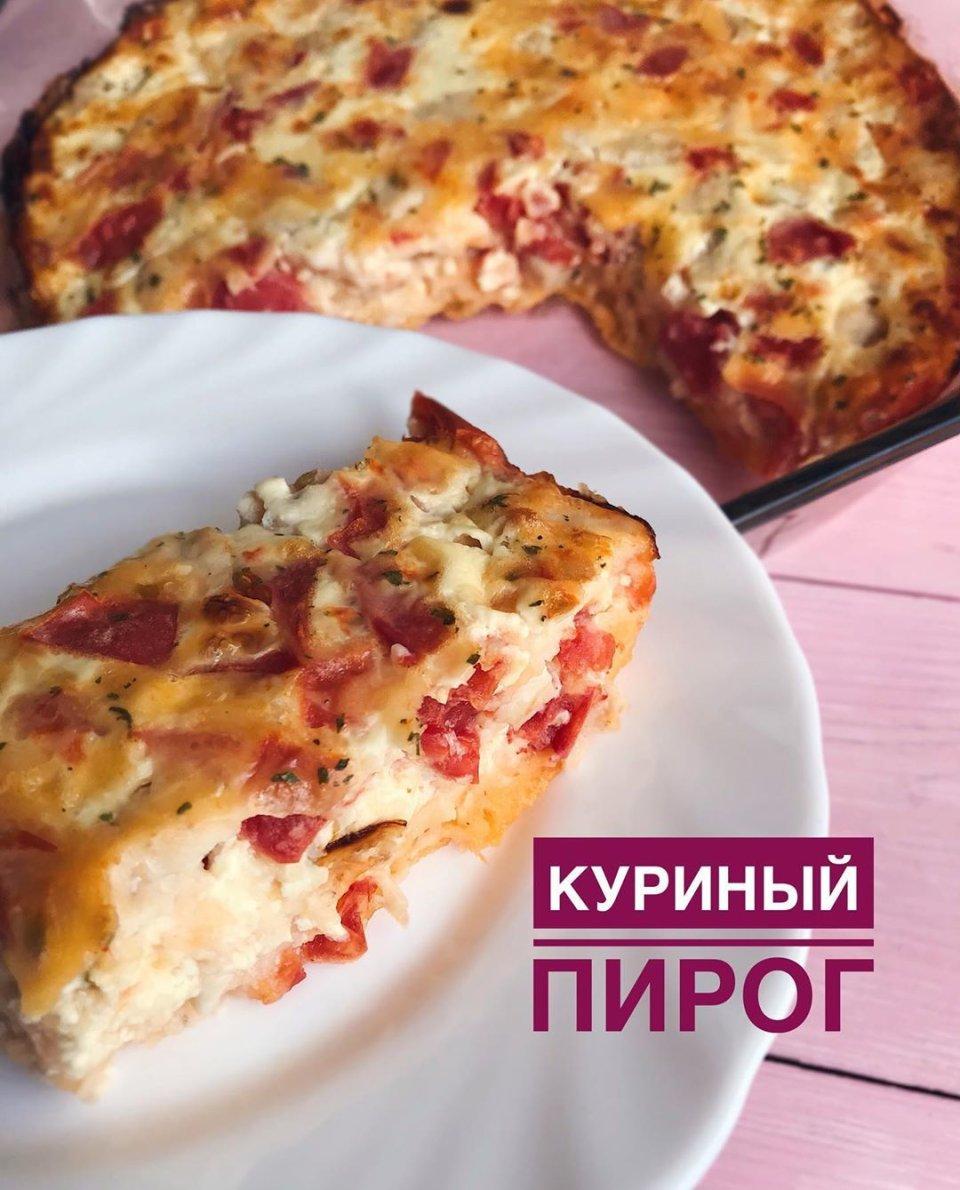 Куриный пирог с сыром и помидорами