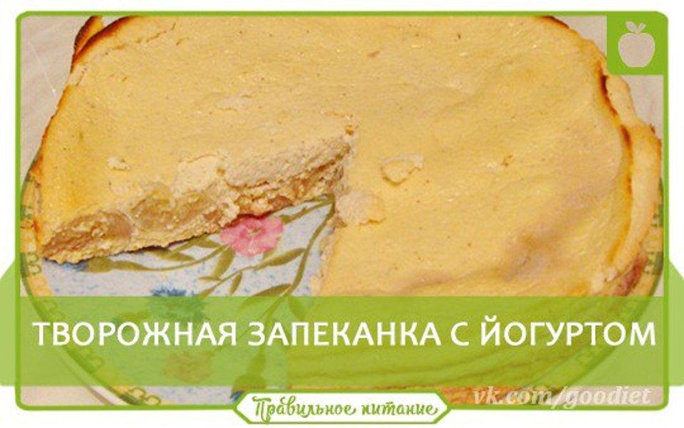 Бананово-творожная запеканка с йогуртом