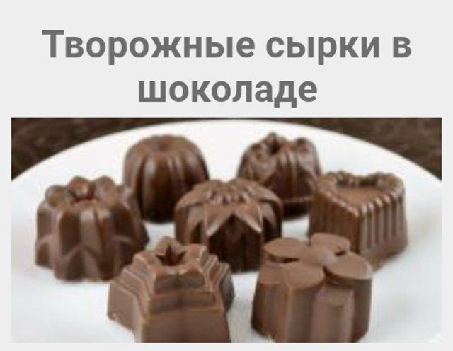 Шоколаде