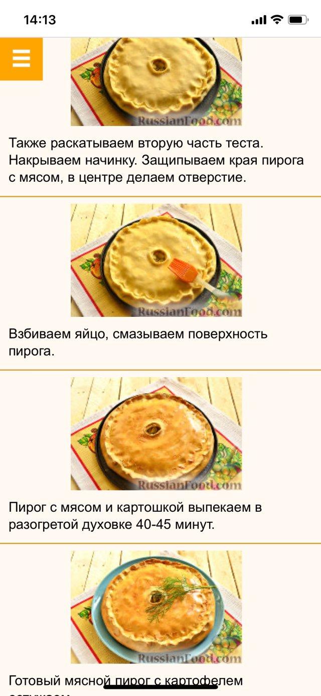 Тесто для мясного пирога