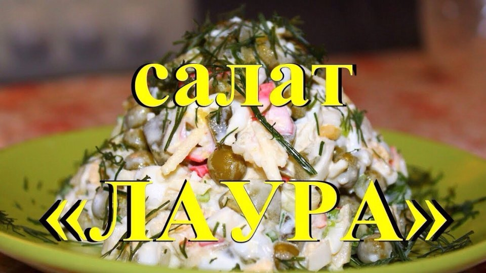 Салат «Лаура»