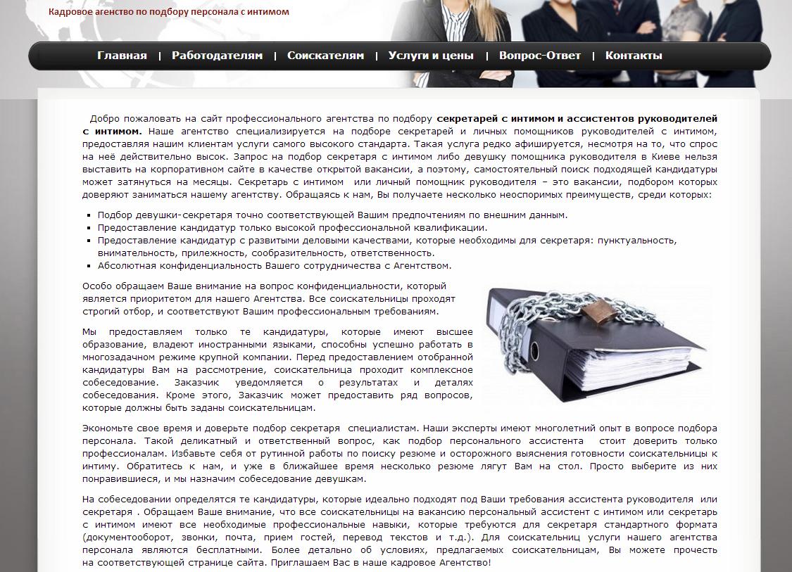 porno-rezyume-dlya-sekretarya